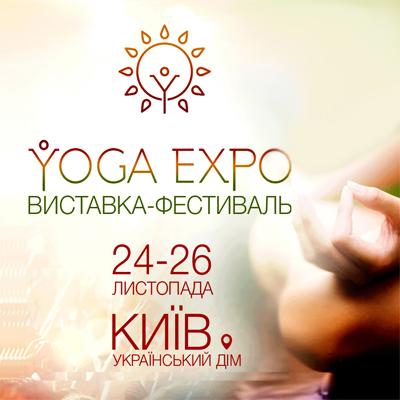 Йога Експо
