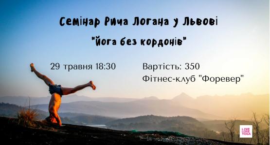 Copy of Семинар Рича Логана в Харькове - fb event